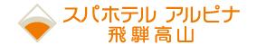 【公式】スパホテルアルピナ飛騨高山